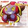 ポケモンパン6月の新商品 (2015年6月1日(月)発売)