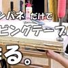 リビングテーブルを作る 【DIY】