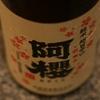 『阿櫻 純米』山内(さんない)杜氏、照井俊男氏のもとで醸される、秋田の銘酒。