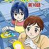 『セルと羽根ぼうき(10) (モバMAN) Kindle版』 星里もちる 小学館