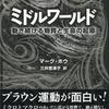 『ミドルワールド』マーク・ホウ(紀伊國屋書店)