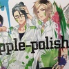 DYNAMIC CHORD feat.apple-polisher 感想①