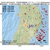 2016年11月29日 23時03分 秋田県内陸南部でM2.7の地震
