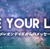 「思うがままに生きるがよい」宇宙(?)からのメッセージ