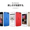 Appleサプライズ復活の波!「iPad mini」(3年半ぶり)→「iPod Touch」(4年ぶり)と来れば、次は…?!