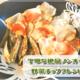 目指せ香ばしさ!丁寧に作る絶品ノンオイル野菜チップスレシピ!
