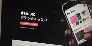 1年半経って、Apple Music を解約しました。