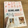 インテリアの参考におすすめ。「BEAMS at HOME」