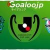 ルヴァンカップ ‐ アビスパ福岡 VS サガン鳥栖の試合プレビュー
