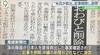 沖縄タイムスが度重なる産経のフェイクニュースを検証 - 故意に取材せずデマ記事を書く産経は厳しく処分されるべき