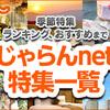 3月7日【がっちりマンデー】は【おらが市町村こそ輝くNo.1!】