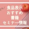 2019年10月【更新】栄養計算書籍&食品表示関連セミナー講習会情報