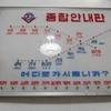 北朝鮮旅行記**3日目-午後**