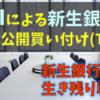 SBIによる新生銀行の株式公開買い付け(TOB)を解説!新生銀行の生き残り戦略の行方は!?