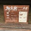 【カフェ巡り12】群言堂・石見銀山本店カフェ。里山の魅力をお届け。