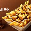 マクドナルドのポテトにチョコをドバっと!マックチョコポテトの写真・感想