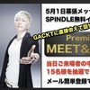 GACKTイベント出来レース? BLOCK ONE powered by Spindle(スピンドル・SPD)延期!?