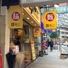 香港旅行四日目(4)。尖沙咀(チムシャツォイ)に戻ってお昼。潮州料理のワンタン麺と鴛鴦茶(ユンヨンチャー)