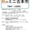 (終了しました)秋のミニ古本市(先着順・無料)10/25,16:00~10/31,15:00