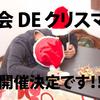 【教会 DE クリスマス】開催決定!!今回の目玉はスナック「コムヨシいずむ」
