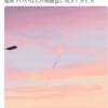 【地震雲】6月18日に日本各地で『地震雲』の投稿が相次ぐ!中には『竜巻型』と見られる雲も出現!?6月18日22時22分頃には山形県沖でM6.8の地震が発生!『竜巻型』地震雲恐るべし!!