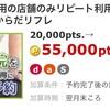 ECナビで「EPARKからだリフレ」来店で5500円分のポイント大放出中!