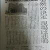 「コロナウイルス」大阪・維新の大失敗 でもマスコミは「美談」で大誤報!