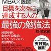 『ハーバード×MBA×医師 目標を次々に達成する人の最強の勉強法』