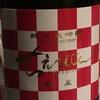 ちえびじん、純米大吟醸  彗星  おりがらみ生酒の味をテンション高めに書く。
