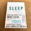 『SLEEP』に学ぶ最高の脳と身体をつくる睡眠の技術