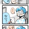 【マンガ】在宅ワーク怖い話
