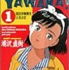 女性主人公の柔道漫画の決定版!「YAWARA!」by浦沢直樹