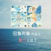 『子供はわかってあげない』『水は海に向かって流れる』の田島列島作品の魅力を考察