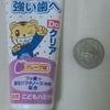 Toothpaste for kids = 162 yen ($1.59 €1.18)