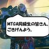 【MTGアリーナ】ひよっこMTGAプレイヤーyuyuだけど、MTGAの記事書きたい。