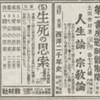 朝日新聞昭和17年1月5日
