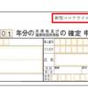 【国内】新型コロナウイルスによる2019年申告期限延長