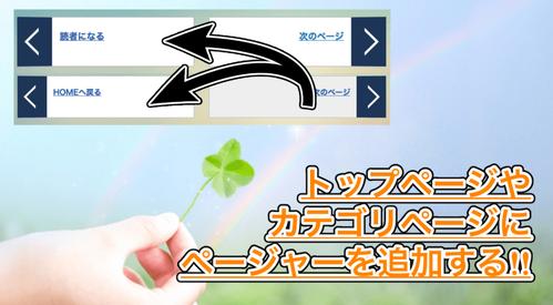 【はてなブログ】トップページやカテゴリーページにページャーを表示してトップへ戻るリンクを追加する方法!