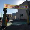 さかもと坂道マラソン2018