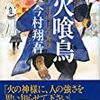 『火喰鳥 羽州ぼろ鳶組』(今村翔吾・著/祥伝社文庫)