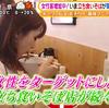 女子ウケ抜群の立ち食いそば店!(スッキリ!!2016/07/01)