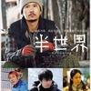 映画『半世界』10月2日(水)Blu-ray&DVD発売