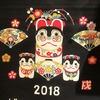 【予約受付開始】来年のカレンダー~掛け軸タイプ
