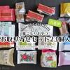 六花亭◆お得な巣ごもりの味方『お取り寄せセット23個入』 / 六花亭 @オンライン販売