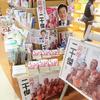 原口泉『近代日本を拓いた薩摩の二十傑』が買えるお店&燦燦舎正月休みのお知らせ!