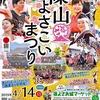 篠山よさこい祭り  丹波篠山市