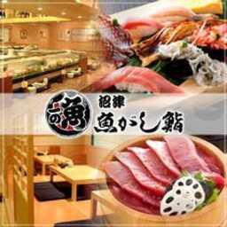 沼津魚がし鮨 流れ鮨 静岡パルシェ店