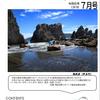 和歌山県庁メールマガジン「わかやま通信」