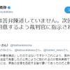高須クリニック院長の名誉毀損裁判2:「答弁書を陳述」ではないのか?
