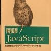 はじめての読書会で「開眼!Javascript」を読んだ